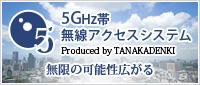 5ghz帯無線アクセスシステム専門サイト