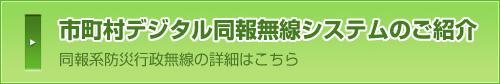 市町村デジタル同報無線システムの詳細はこちら
