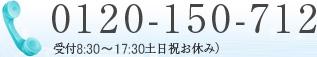電話番号0120-150-712